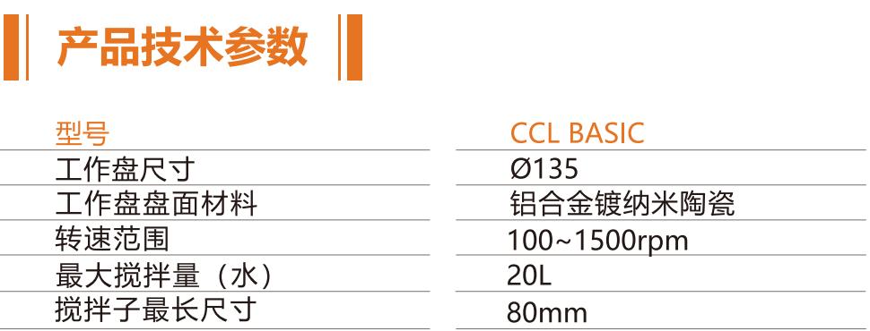 CCL BASIC 单磁力搅拌器