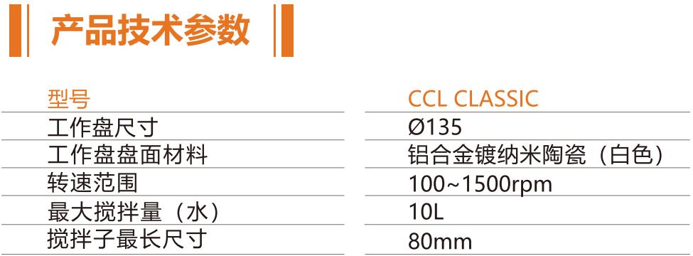 CCL CLASSIC 单磁力搅拌器