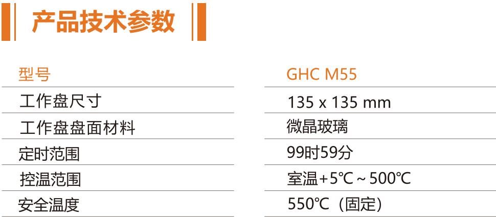 5寸加热板 GHC MS5